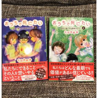 秋田書店 - おうちで死にたい~自然で穏やかな最後の日々~ 4・5