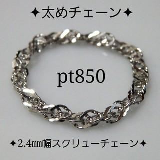 nao&genki様専用 プラチナ850リング スクリューチェーンリング pt (リング)
