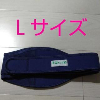 トコちゃんベルト2 Lサイズ