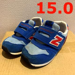 New Balance - 15.0 ニューバランス 青 スニーカー 靴 男の子