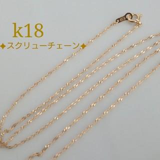 k18スクリューチェーンネックレス 1.1㎜幅   18金   18k(ネックレス)