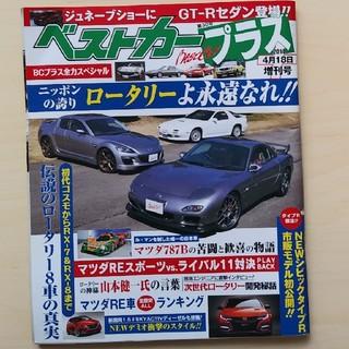 講談社 - ベストカープラス 2014年 4/18号