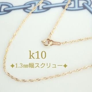 k10スクリューチェーンネックレス 1.3㎜幅   10金   10k(ネックレス)