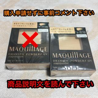 MAQuillAGE - マキアージュ ドラマティックパウダリーUV レフィル