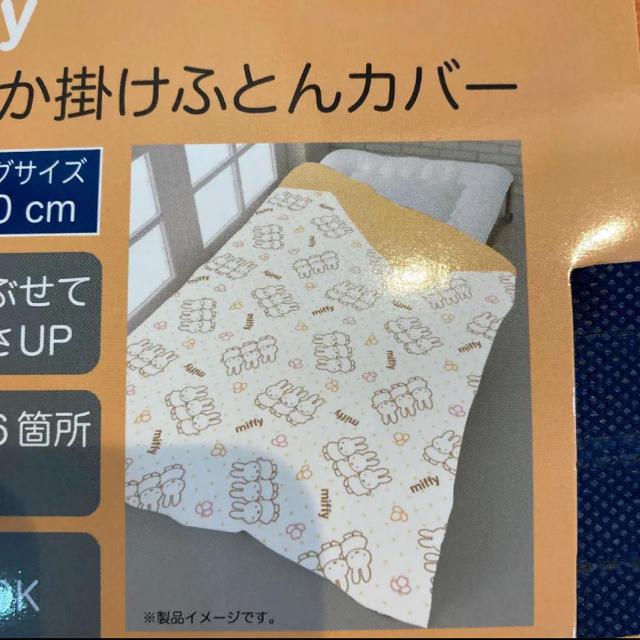 ミッフィー  毛布 あったか布団カバー インテリア/住まい/日用品の寝具(シーツ/カバー)の商品写真