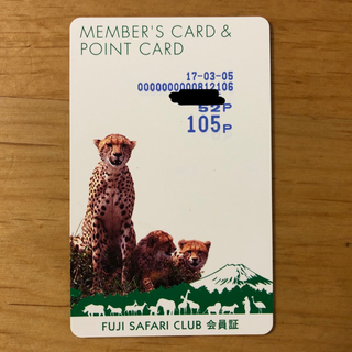 富士サファリパーク 割引 チケット 会員カード(動物園)