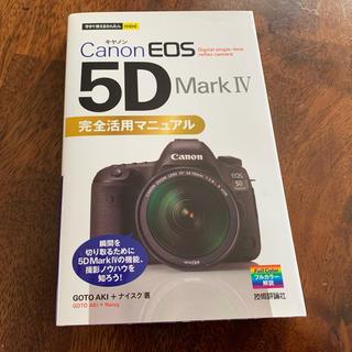キヤノン(Canon)のCanon EOS 5D Mark 4完全活用マニュアル(コンピュータ/IT)