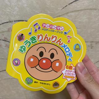 アンパンマン(アンパンマン)のゆうきりんりんメロディー(知育玩具)