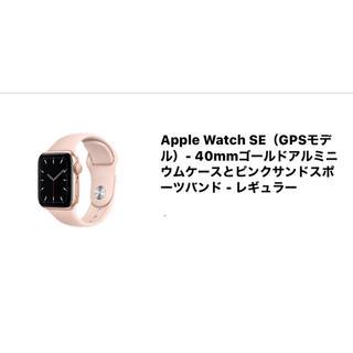 アップルウォッチ(Apple Watch)の最新 Apple Watch SE(GPSモデル)- 40mm(腕時計)