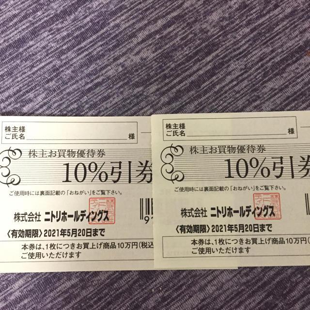ニトリ(ニトリ)のニトリ株主優待券  2枚 チケットの優待券/割引券(ショッピング)の商品写真