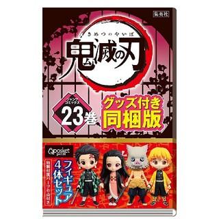 集英社 - 【新品】2セット鬼滅の刃23巻 フィギュア4体セット付き 特装版