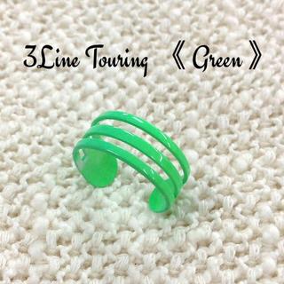 3ライン トゥリング (グリーン)(リング(指輪))