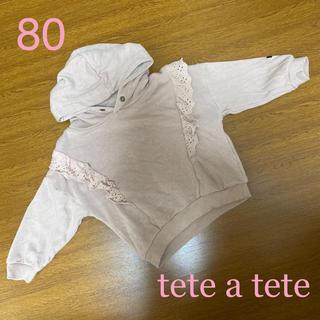 futafuta - トップス パーカー トレーナー テータテート teteatete バースデイ