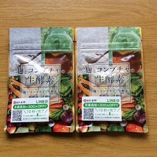 麹とコンブチャの生酵素 30粒入り×2 袋セット(ダイエット食品)