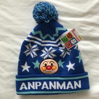バンダイ(BANDAI)のアンパンマン ニット帽 新品未使用(帽子)