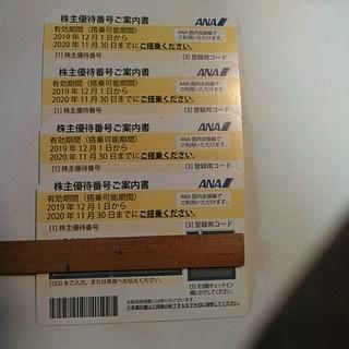 エーエヌエー(ゼンニッポンクウユ)(ANA(全日本空輸))の航空券(航空券)