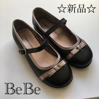 ベベ(BeBe)の最終値下げ☆【新品☆訳あり】BeBe べべ シューズ(フォーマルシューズ)