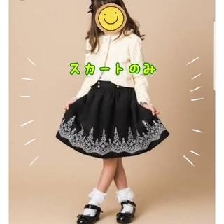 アクシーズファム(axes femme)のアクシーズ スカート 120cm(スカート)