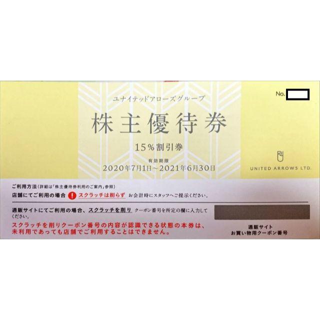 UNITED ARROWS(ユナイテッドアローズ)のユナイテッドアローズ 株主優待券 1枚 期限2021/06 ミニレター発送 チケットの優待券/割引券(ショッピング)の商品写真