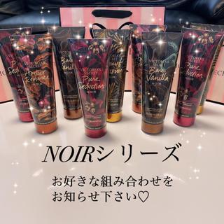 ヴィクトリアズシークレット(Victoria's Secret)の大人気♡VS♡NOIRシリーズ♡ボディローション2本セット(ボディクリーム)