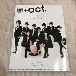 Johnny's - 別冊+act.プラスアクト Vol.34 Snow Man 美 少年