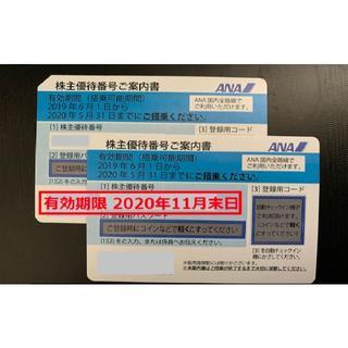 ANA(全日空)株主優待券 2枚