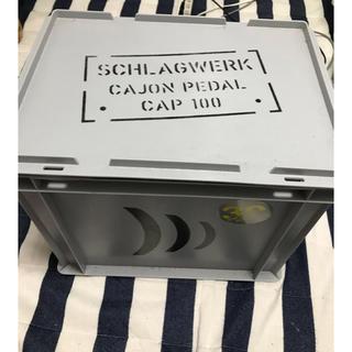 カホン ペダル Schlagwerk シュラグヴェルク CAP100(その他)