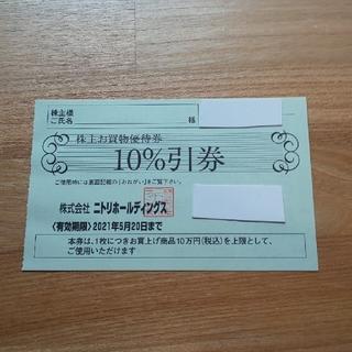1枚 ニトリ株主優待券 送料無料(ショッピング)