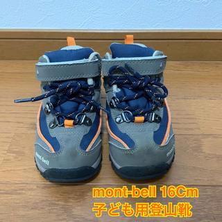 モンベル(mont bell)のmont-bell 子ども用登山靴 16Cm(スニーカー)