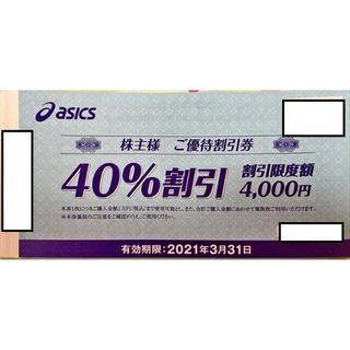 アシックス株主優待券 40%割引5枚 期限3/31  ミニレター発送(ショッピング)