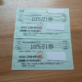 2枚 ニトリ株主優待券 送料無料(ショッピング)