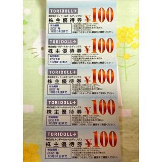 トリドール株主優待券4000円 有効期限2021/10/31 ミニレター発送(フード/ドリンク券)