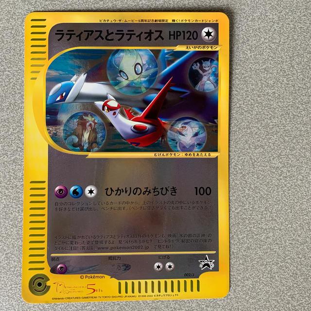 任天堂(ニンテンドウ)のカード ラティアスとラティオス ポケモンカードジャンボ エンタメ/ホビーのトレーディングカード(シングルカード)の商品写真