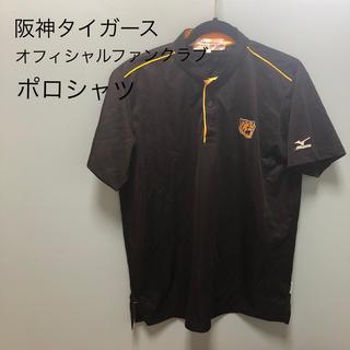 ハンシンタイガース(阪神タイガース)の(#042)阪神タイガース ポロシャツ(応援グッズ)