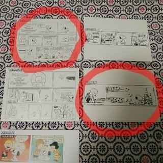 スヌーピー(SNOOPY)のmint様 スヌーピーポストカード 2枚(その他)