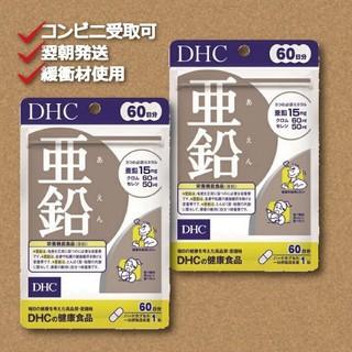 ディーエイチシー(DHC)のDHC亜鉛 60日分×2袋 賞味期限2023.5(ビタミン)