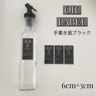 【即購入OK】オイルラベルフランフランサイズ手書き風ブラック