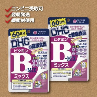 DHC - DHCビタミンBミックス 60日分×2袋 賞味期限2023.5