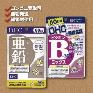 ディーエイチシー(DHC)のDHC亜鉛+ビタミンBミックス 60日分 各1袋セット(ビタミン)