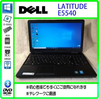 デル(DELL)のDELL Latitude E5540 メモリー8G SSD搭載(ノートPC)