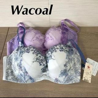 ワコール(Wacoal)の【新品】Wacoal ブラジャー 2枚セット(ブラ)