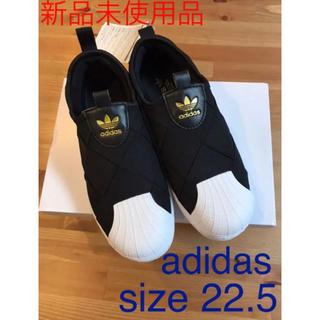 adidas - 【新品】アディダス  スリッポン 22.5