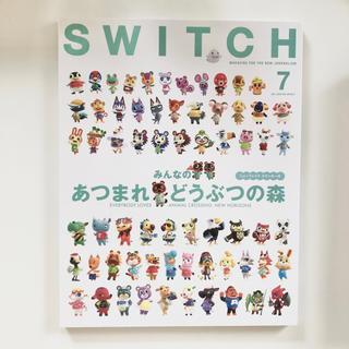 ニンテンドウ(任天堂)のSWITCH vol.38 no.7 あつまれどうぶつの森 2020年7月号(アート/エンタメ)