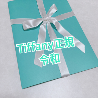 ティファニー(Tiffany & Co.)のTiffany正規 婚姻届 令和(結婚/出産/子育て)