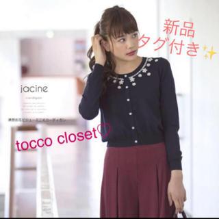 tocco - 【新品】tocco closet清楚お花ビジューミニ丈カーディガン