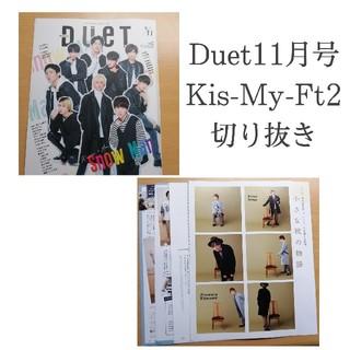キスマイフットツー(Kis-My-Ft2)のDuet11月号 Kis-My-Ft2 切り抜き(アート/エンタメ/ホビー)