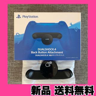 SONY - 【PS4】DUALSHOCK4 ps4背面ボタンアタッチメント互換性