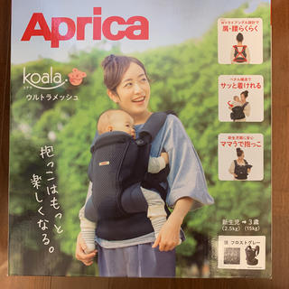 Aprica - アップリカ コアラ ウルトラメッシュ フロストグレー 新品