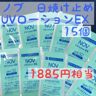 NOV - ノブ UVローションEX お試し15個