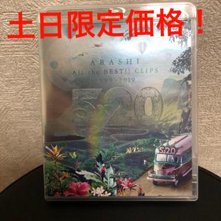 嵐 - 嵐/5×20All the BEST!!CLIPS初回限定盤2枚組Blu-ray
